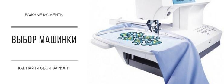 Как выбрать какая машинка для вышивания лучше?