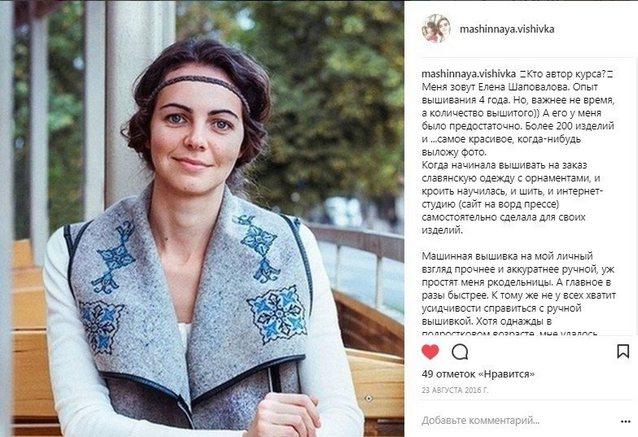 Елена Шаповалова автор курсов машинной вышивки
