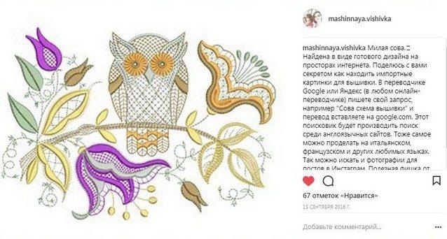 Машинная вышивка в Инстаграм дизайн Сова