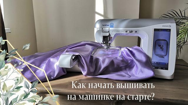 Компьютерная вышивка - с чего начать вышивать на машине
