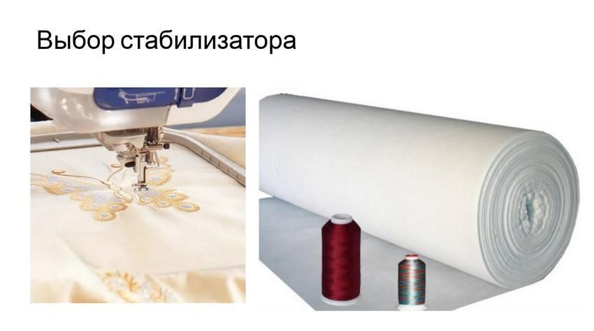 виды-стабилизаторов-машинной-вышивки