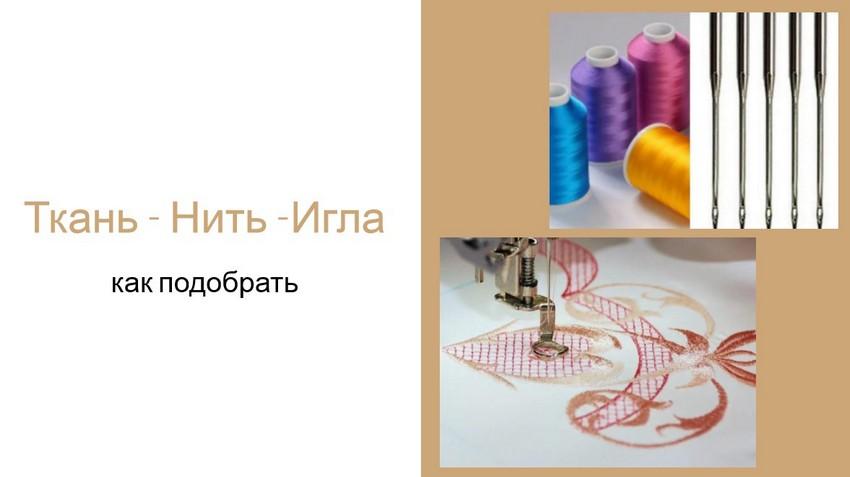 соотношение-ткань-игла-нить
